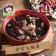 蔥媽媽 素食大補湯(400g*4盅) product thumbnail 1