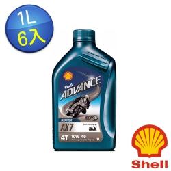殼牌Shell ADVANCE AX7 4T 機車用 10W-40 合成機油(6入)