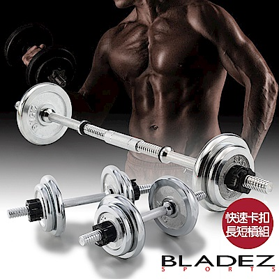 【BLADEZ】YD30-PRO版 20KG電鍍快速卡扣組合式長短槓/啞鈴組 健身必備重訓器材