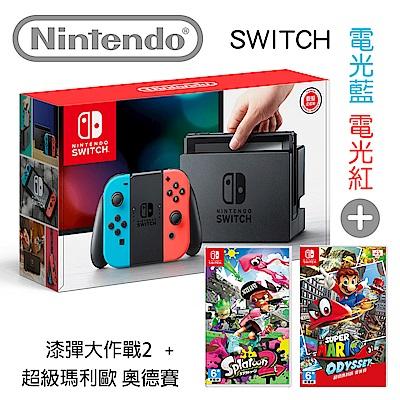 (無卡分期-12期)任天堂Switch-電光藍/紅+漆彈大作戰2+超級瑪利歐 奧德賽