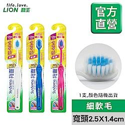日本獅王LION 細潔全罩顧加護牙刷(顏色隨機出貨)