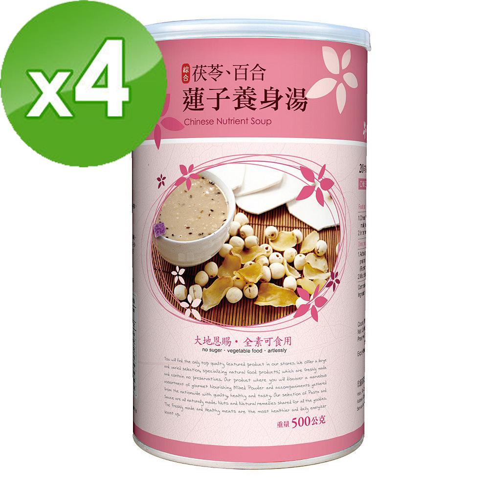 台灣綠源寶 茯苓、百合蓮子養生湯4罐(500g/罐)