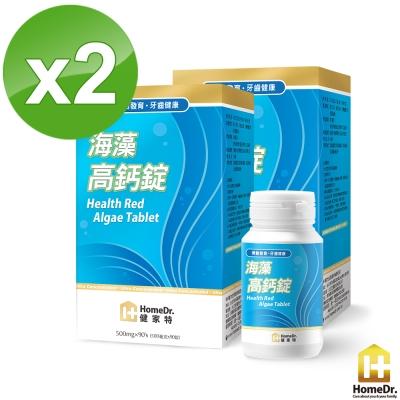 Home Dr.海藻高鈣錠2入(90錠/盒 共180錠)
