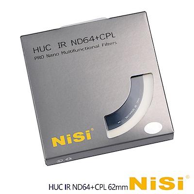 Nisi 耐司 HUC IR ND64+CPL 62mm 減光偏光鏡