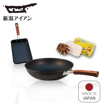 日本新瀉鐵器 鍛鐵炒鍋30cm+玉子燒平煎鍋18cm【送】無磷洗碗皂+椰子纖維棕刷