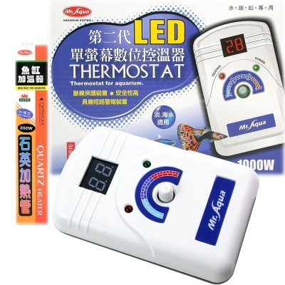 二代LED單螢幕數位1000W控溫器+防爆型石英加熱管
