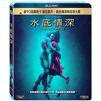 水底情深 The Shape Of Water  藍光 BD