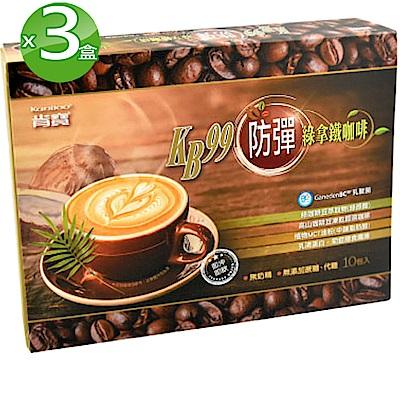 肯寶KB99 防彈綠拿鐵咖啡3入組(10包/盒;15g/包)