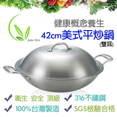 SanYeh三葉頂級健康概念養生42cm雙耳美式平炒鍋採用高級316醫療級不鏽鋼