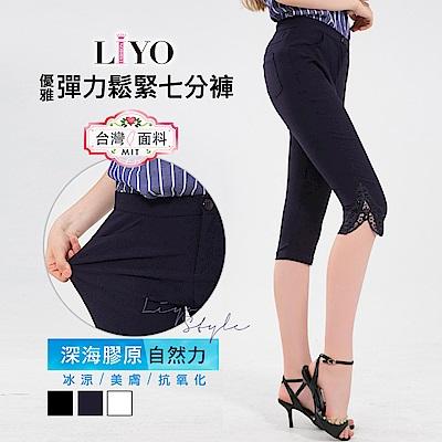 褲子MIT鏤空蕾絲彈力合身鬆緊休閒七分褲LIYO理優-專利面料 S-XL