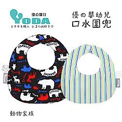 YoDa 優的嬰幼兒口水圍兜-動物家族