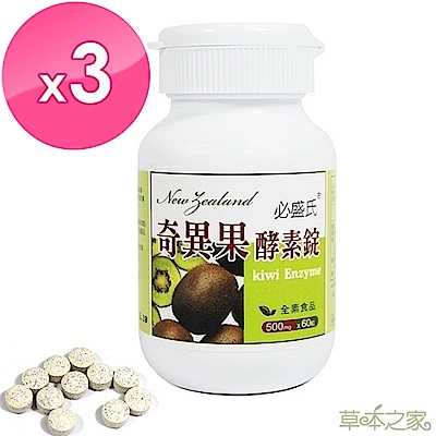 草本之家-奇異果酵素錠60粒X3瓶