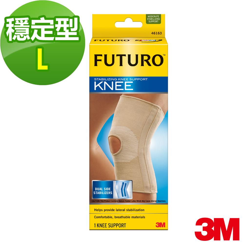 3M FUTURO護膝穩定型L