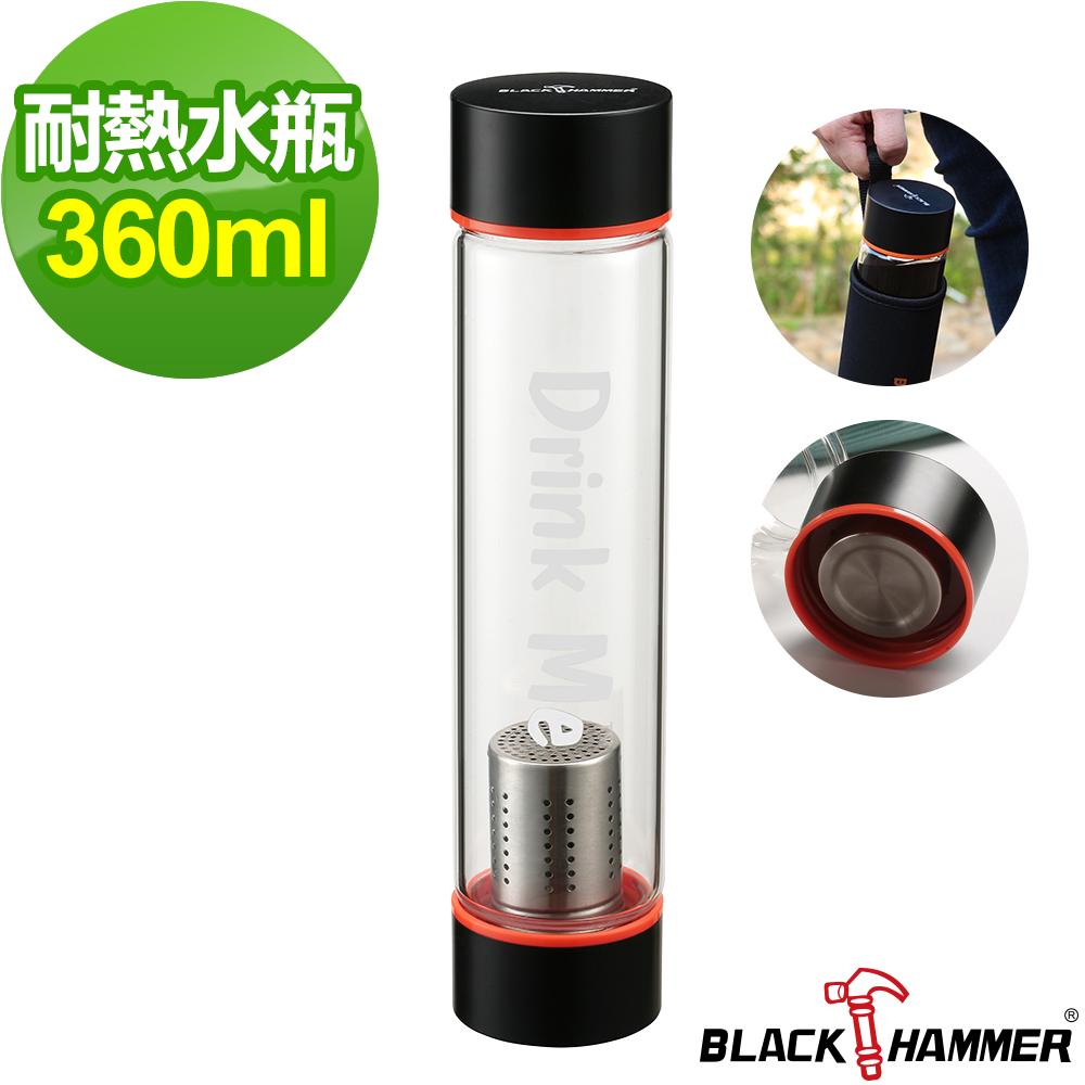 義大利BLACK HAMMER  Drink Me系列耐熱玻璃水瓶360m(附布套+茶隔)