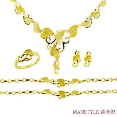 Manstyle「幸福洋溢」黃金套組
