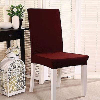 日創優品 超柔涼感高彈力素色椅套 -2入-咖啡色