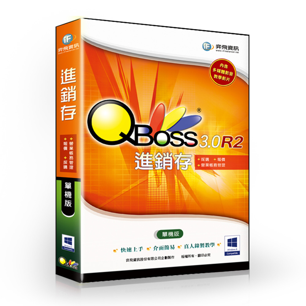 QBoss 進銷存 3.0 R2 - 單機版