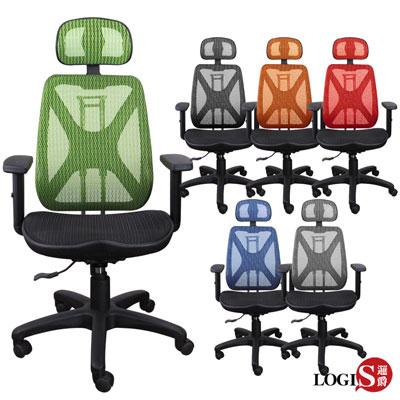 邏爵LOGIS-安法升降椅背網椅辦公椅/電腦椅/事務椅