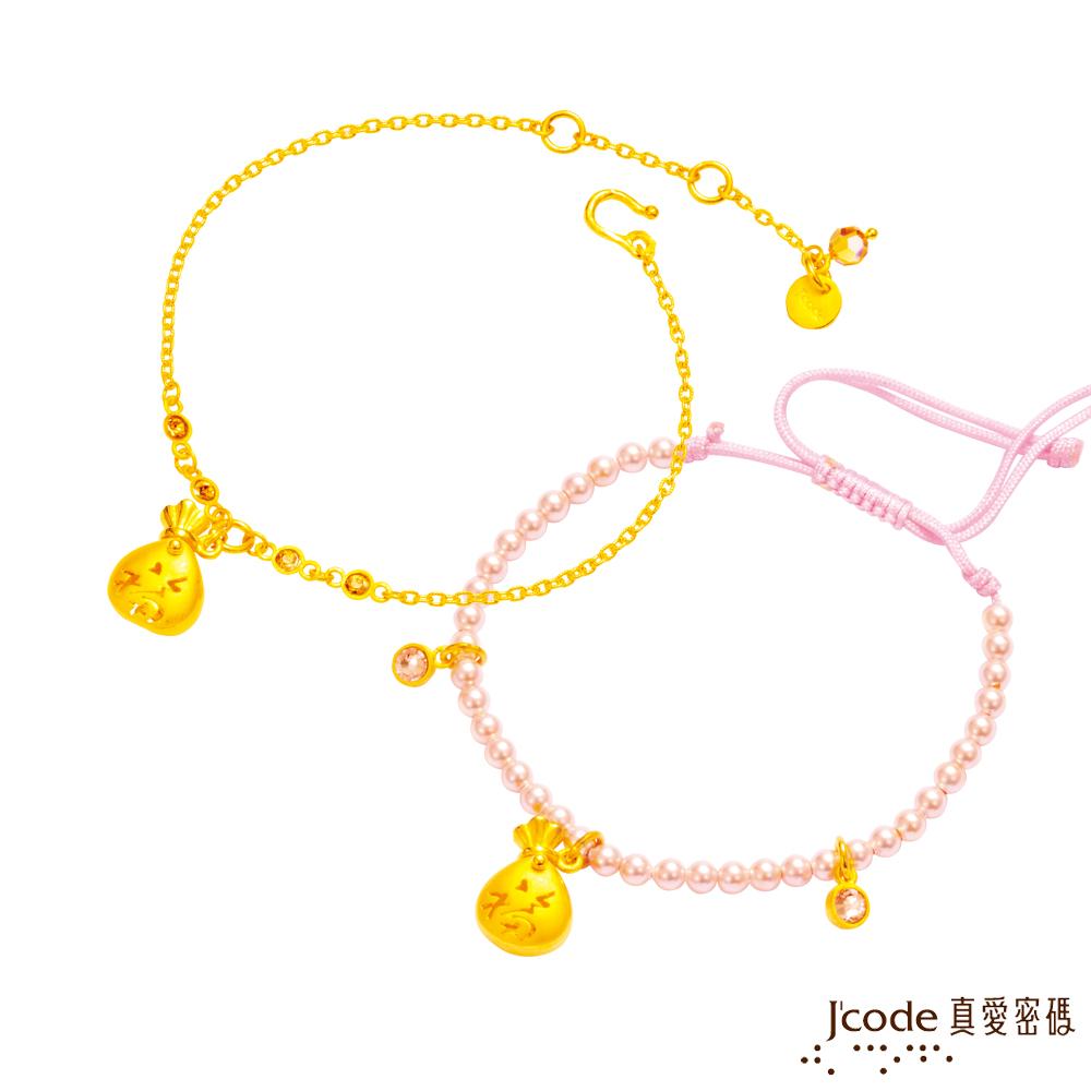 J'code真愛密碼金飾 聚福袋黃金珍珠手鍊+聚福袋黃金手鍊