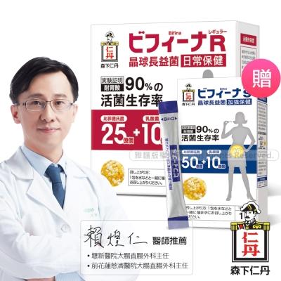 森下仁丹 晶球長益菌25+10日常保健(30包)