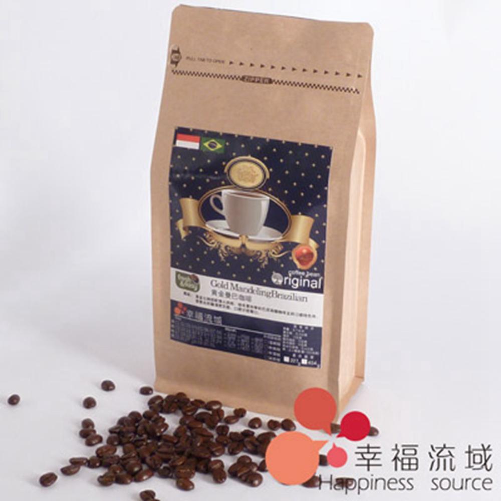 幸福流域 黃金 曼巴-咖啡豆(1磅)