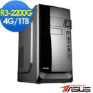 華碩A320平台[紫雷戰神]R3四核效能電腦