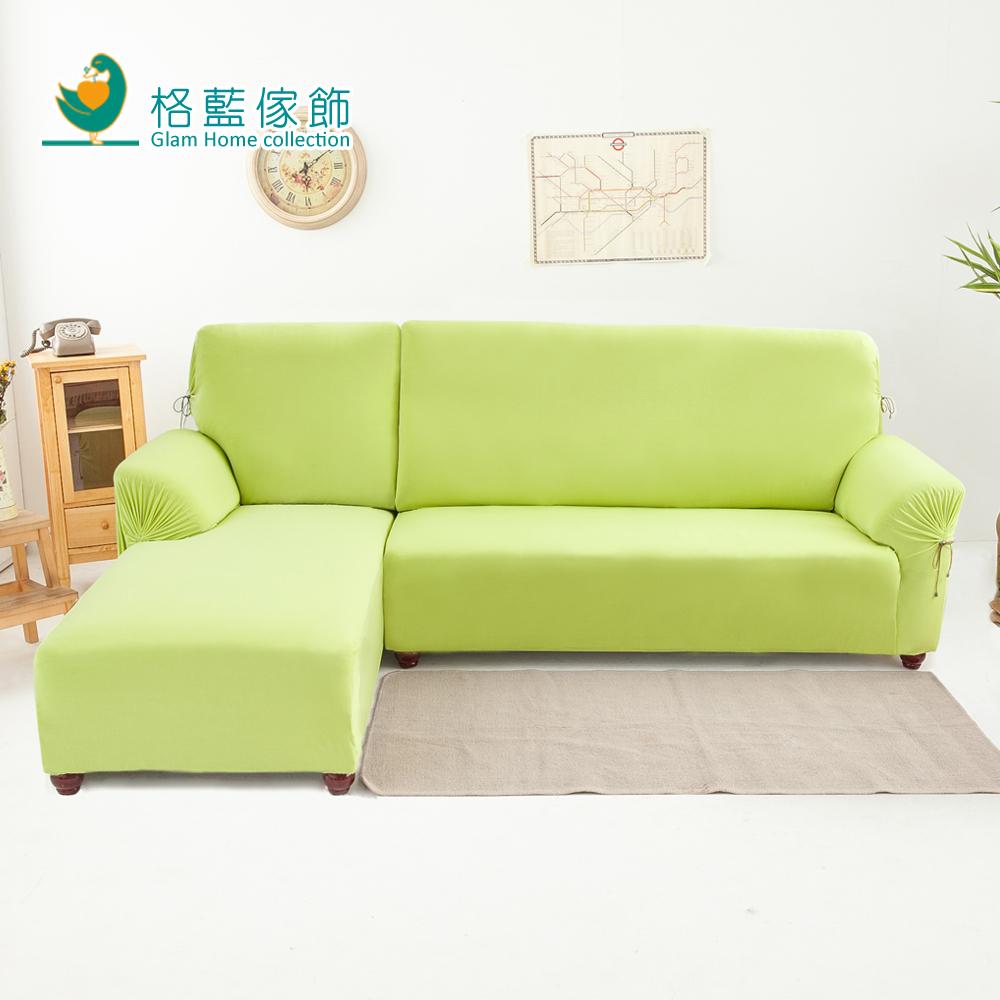 格藍家飾 新時代L型超彈性沙發套左二件式-青草綠