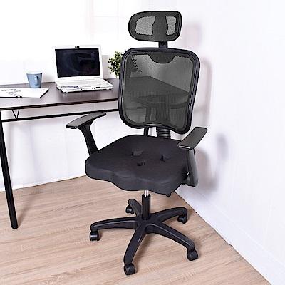 凱堡 剛普朗克頭枕網背護脊挺腰辦公椅/電腦椅