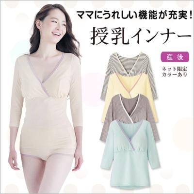 日本暢銷-純棉七分袖月子服-產後交叉款哺乳裝