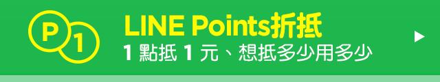 LINE Points折抵:1點底1元,想抵多少用多少