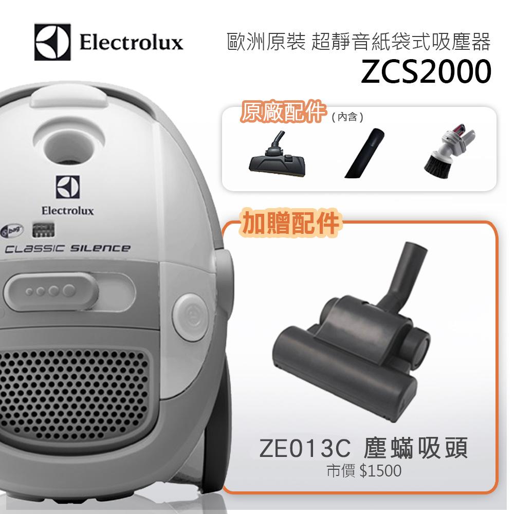 Electrolux 伊萊克斯 歐洲原裝進口 超靜音紙袋式吸塵器 ZCS2000