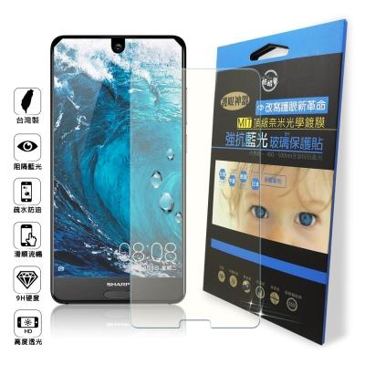 台灣製 COOL SHARP AQUOS S2 全波段抗藍光玻璃貼-非滿版
