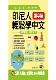 印尼人輕鬆學中文-單字篇-附MP3-公民入籍口試題型-參考題庫