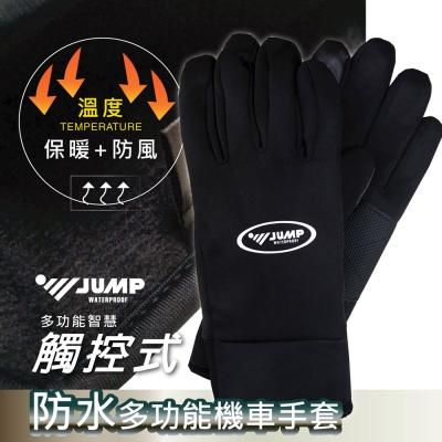 JUMP 素色防水防滑智慧多功能機車手套(黑)