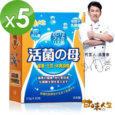 甘味人生 活菌母敏益菌(2.5gx20包x5盒)