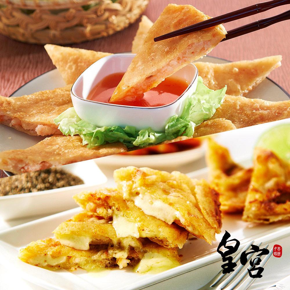 皇宮 月亮蝦餅 爆漿起司+原味綜合組 (各5片)