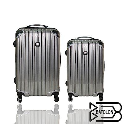 Batolon寶龍 20+24吋 時尚網眼格TSA鎖加大硬殼箱