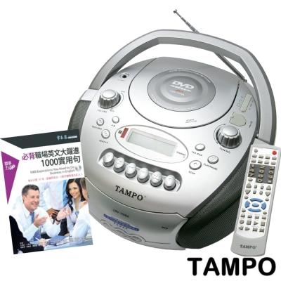 TAMPO全方位語言學習機+必背職場英文1000句