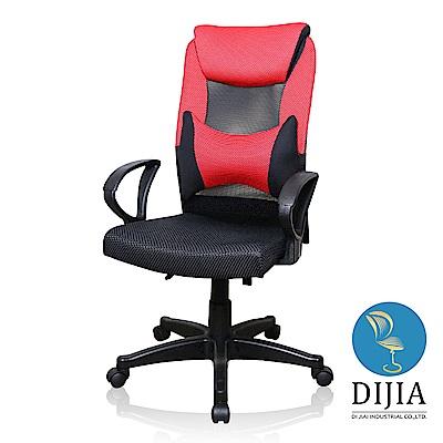 椅子夢工廠 海拉電腦椅/辦公椅(另送便利掛衣架)(三色任選)