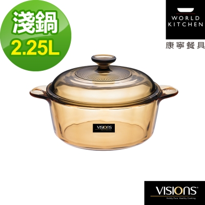 美國康寧-Visions晶彩透明鍋雙耳-2-25L