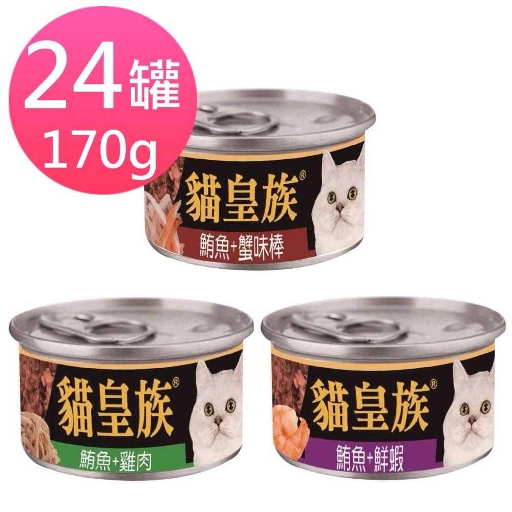 貓皇族 大罐鮪魚系列 170g  (24罐組)