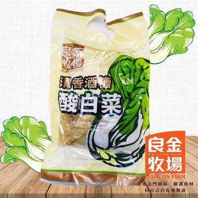 【良金牧場】高粱酒糟酸白菜8包(清香) (600g/包)