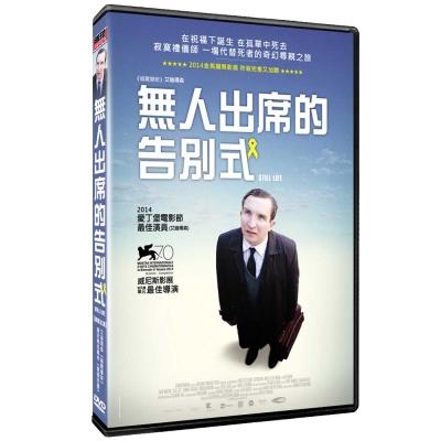 無人出席的告別式DVD