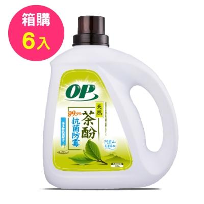 OP茶酚抗菌防霉洗衣精(2000ml) 6入/箱