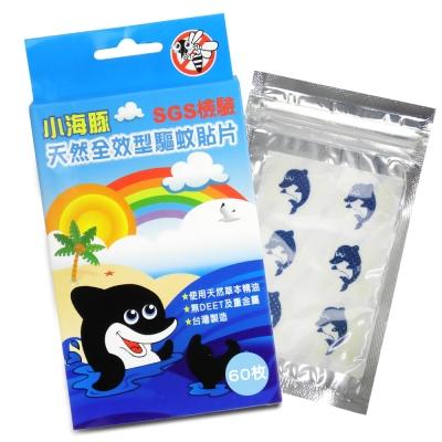 守護天使 小海豚天然全效型驅蚊貼片-3盒(60枚/盒)