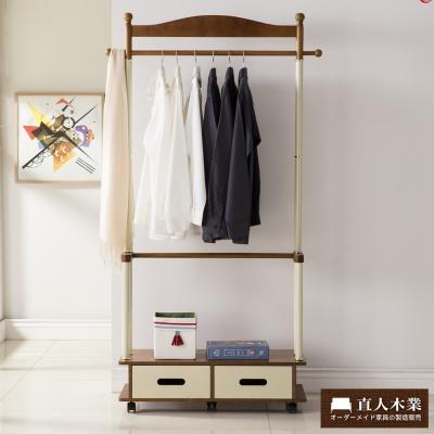 日本直人木業-FRANSO 復古風可移動衣架