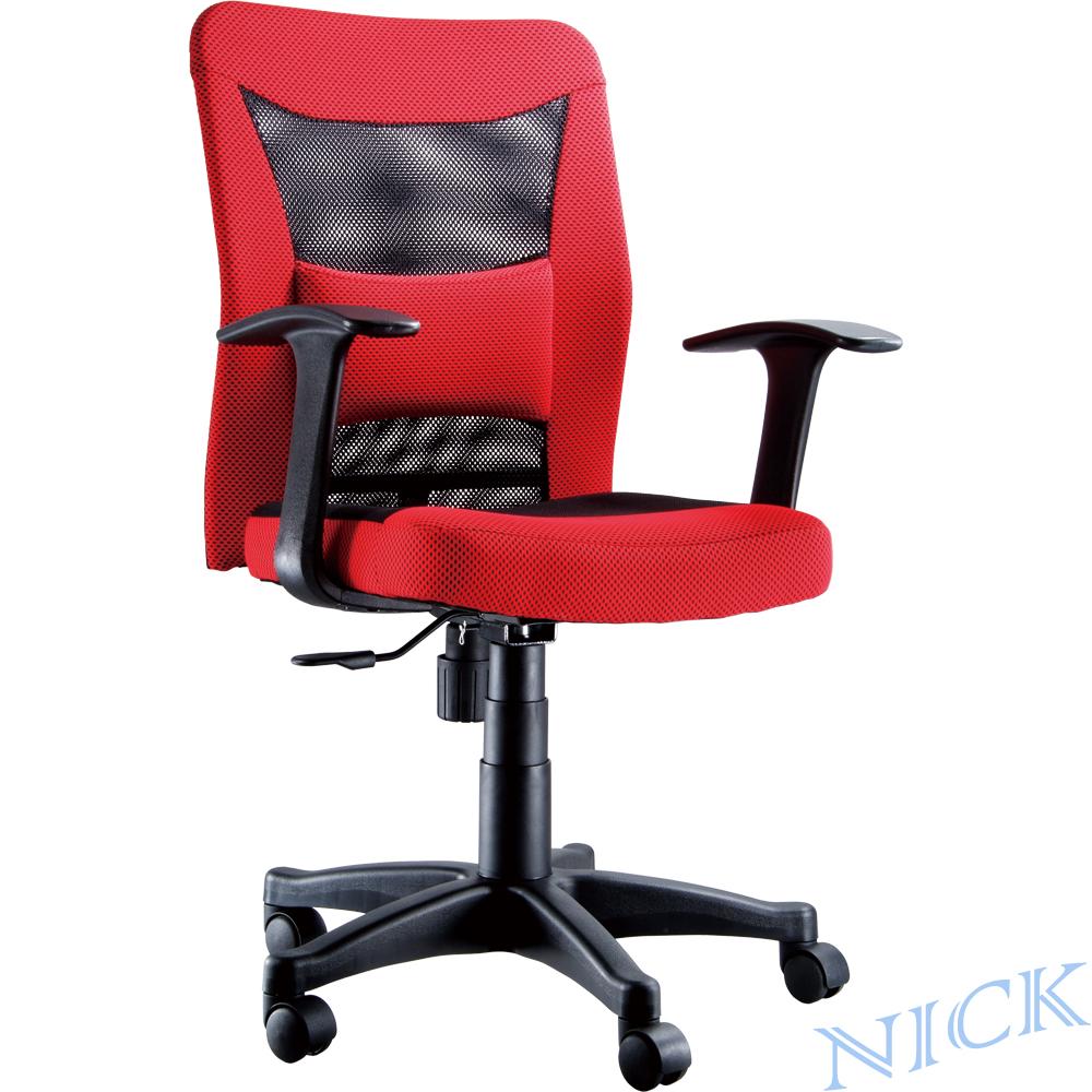 NICK 鋼網背立體腰靠辦公電腦椅(二色)