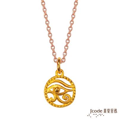 J'code真愛密碼 獅子座守護-賀若斯之眼黃金墜子 送項鍊
