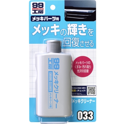 日本SOFT 99電鍍蠟(水性)-快