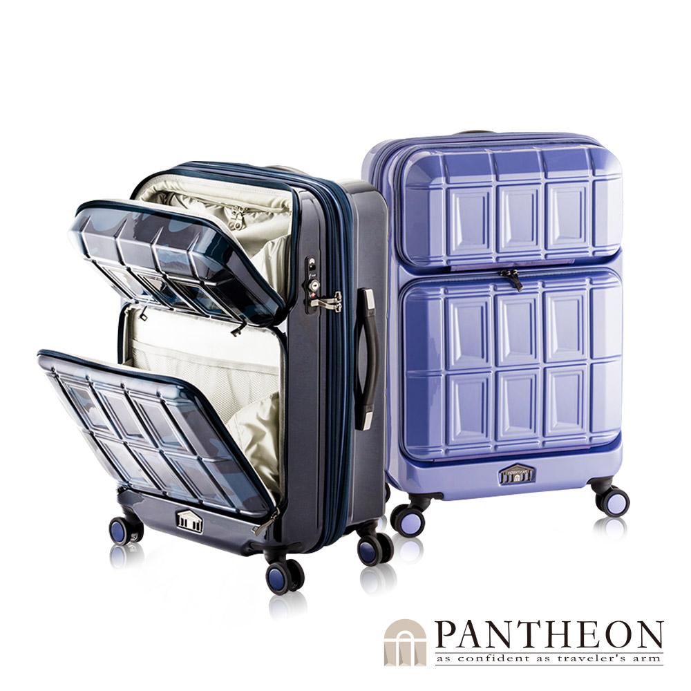 日本PANTHEON 24吋 夢幻薰衣紫 專利前開雙口袋硬殼可擴充行李箱/旅行箱
